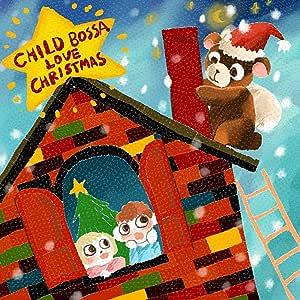 英語で歌おう!チャイルドBOSSA~LOVE クリスマス BEST 20~