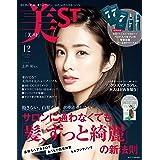美ST(ビスト) 2020年 12月号 (美ST増刊)