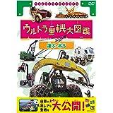 ウルトラ重機大図鑑 運ぶ・吊る [DVD]