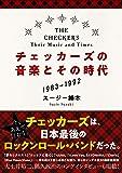 チェッカーズの音楽とその時代