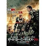 オール・ユー・ニード・イズ・キル [DVD]