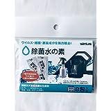 SPW-A008 除菌水生成パウダ- 除菌水の素8包入り switle スイトル推奨