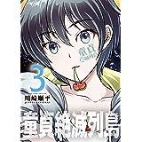 童貞絶滅列島(3) (少年マガジンエッジコミックス)