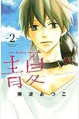青夏 Ao-Natsu(2) (別冊フレンドコミックス) Kindle版