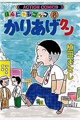 かりあげクン : 8 (アクションコミックス) Kindle版