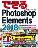 (無料電話サポート付)できるPhotoshop Elements 2018 Windows&macOS対応 (できるシリ…