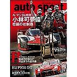AUTOSPORT (オートスポーツ) 2021年 9/17号 [雑誌]