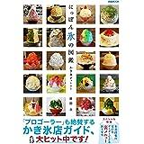 にっぽん氷の図鑑 かき氷ジャーニー (ぴあMOOK)