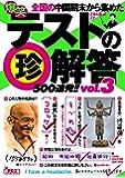 爆笑テストの珍解答500連発 !! Vol.3 (鉄人文庫)