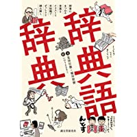 辞典語辞典: 辞書にまつわる言葉をイラストと豆知識でずっしりと読み解く