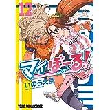 マイぼーる! 12 (ヤングアニマルコミックス)