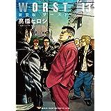 新装版 WORST(13) (少年チャンピオン・コミックス・エクストラ)