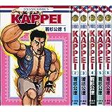 KAPPEI コミック 1-6巻セット (ジェッツコミックス)