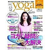 ヨガジャーナル日本版vol.72 (yoga JOURNAL)