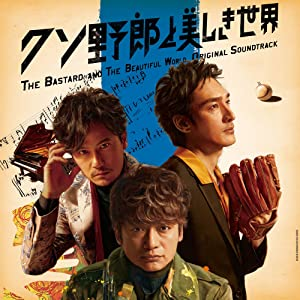 クソ野郎と美しき世界 THE BASTRAD AND THE BEAUTIFUL WORLD -Original Soundtrack-
