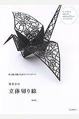 濱直史の立体切り絵 単行本(ソフトカバー)