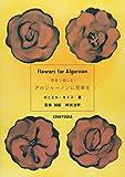 アルジャーノンに花束を―原書で愉しむ
