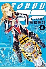 トップウGP(4) (アフタヌーンコミックス) Kindle版