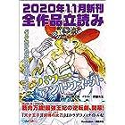 GA文庫&GAノベル2020年11月の新刊 全作品立読み(合本版) (GA文庫)