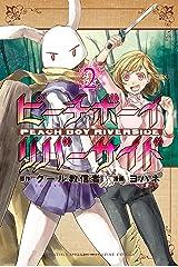 ピーチボーイリバーサイド(2) (月刊少年マガジンコミックス) Kindle版