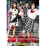 神家族 GOD FAMILY [DVD]