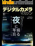 デジタルカメラマガジン 2017年11月号[雑誌]
