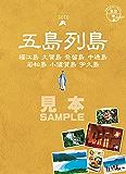 島旅 01 五島列島【見本】 (地球の歩き方JAPAN)