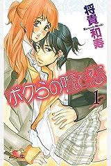 ボクらの嘘と恋 1 Kindle版