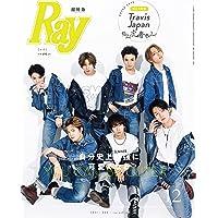 Ray(レイ) 2021年 12 月号