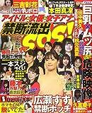 アイドル・女優・女子アナ 禁断流出SOS (DIA Collection)