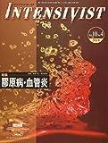 INTENSIVIST Vol.10 No.4 2018 (特集:膠原病・血管炎)