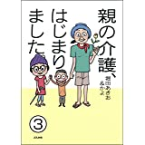 親の介護、はじまりました。(分冊版) 【第3話】 (ぶんか社コミックス)