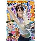 ヤングマガジン 2021年 9/27 号 [雑誌]