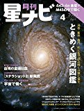 月刊星ナビ 2020年4月号 [雑誌]