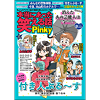 本当にあった笑える話Pinky 2021年8月号[雑誌]