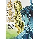 花の慶次―雲のかなたに (第13巻) (Tokuma comics) (トクマコミックス)