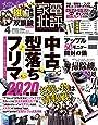 家電批評 2020年 04 月号 [雑誌]