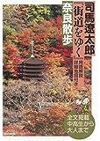 司馬遼太郎『街道をゆく』【用語解説・詳細地図付き】奈良散歩