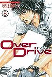 Over Drive(8) (週刊少年マガジンコミックス)