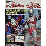 エンターテインメントアーカイブ ザ☆ウルトラマン ウルトラマン80 (NEKO MOOK)