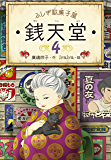 ふしぎ駄菓子屋銭天堂4
