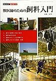 獣医師のための飼料入門 2020年 06 月号 [雑誌]: 臨床獣医 増刊