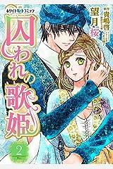 囚われの歌姫[ホワイトハートコミック](2) Kindle版