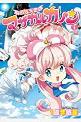 母性天使マザカルカノン1 (MEGASTORE COMICS) Kindle版