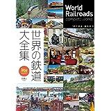 旅鉄BOOKS034 世界の鉄道大全集