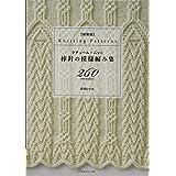 新装版 クチュール・ニット 棒針の模様編み集260