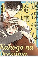 過保護な俺様 (あすかコミックスCL-DX) Kindle版