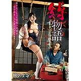 【ベストヒッツ】縛物語bakumonogatari ドグマ [DVD]