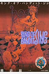 KING OF BANDIT JING(4) (マガジンZコミックス) Kindle版