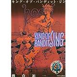 KING OF BANDIT JING(4) (マガジンZコミックス)